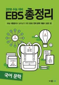 고등 국어 문학(2018 수능 대비)(EBS 총정리)(양장본 HardCover)