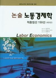 노동경제학(논술)(5판)