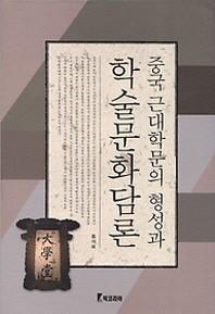 중국 근대학문의 형성과 학술문화담론(양장본 HardCover)