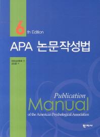 APA 논문작성법(6판)