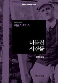 더블린 사람들(한국문화사 세계문학 시리즈)