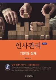 인사관리 기본과 실제(2판)(CD1장포함)(양장본 HardCover)