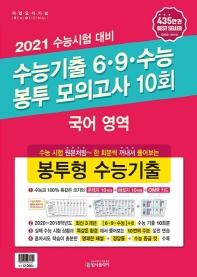 고등 국어영역 수능기출 6·9·수능 봉투 모의고사 10회(2020)(2021 수능대비)(리얼오리지널)