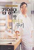 김영모의 빵케이크 쿠키