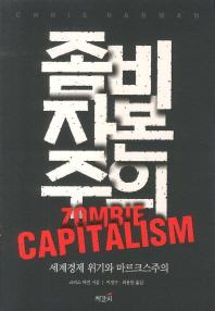 좀비 자본주의