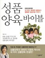 성품 양육 바이블(자녀 양육 시리즈 5)