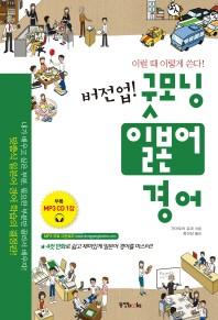 굿모닝 일본어 경어(버전업)(CD1장포함)