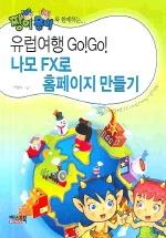 유럽여행 GO GO 나모 FX로 홈페이지 만들기