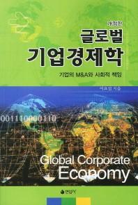 글로벌 기업경제학(개정판)
