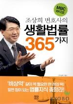 생활법률 365가지(조상희 변호사의)