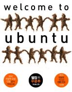 웰컴 투 우분투(CD1장포함)