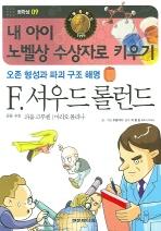 F 셔우드 롤런드(내 아이 노벨상 수상자로 키우기 화학상 9)