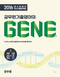 강수정영어 최신기출문제집 공무원 기출영어의 Gene(진). 2(2016)