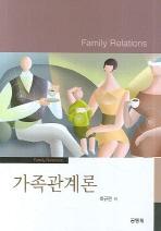 가족관계론(양장본 HardCover)