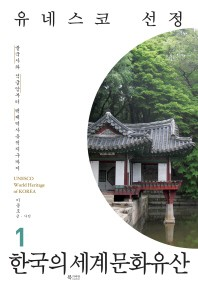 한국의 세계문화유산. 1