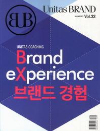 유니타스 브랜드 Vol. 33: 브랜드 경험(Brand experience)