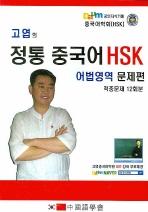 정통 중국어 HSK: 어법영역 문제편(고엽의)