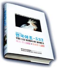 한국 야조 532 (2012)(양장본 HardCover)