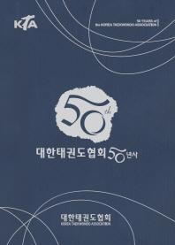 대한태권도협회 50년사