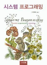시스템 프로그래밍
