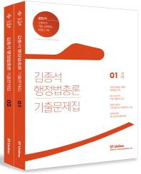 김종석 행정법총론 기출문제집 세트(2017)(3판)(공단기 기출)(전2권) #