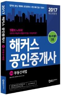 부동산세법(공인중개사 2차)(2017)(해커스)(개정판)