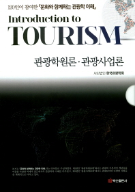 관광학원론 관광사업론 세트(양장본 HardCover)(전2권)