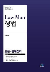 LawMan 형법 조문 판례정리(2판)
