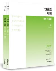 민준호 사회 세트(2018)(공단기)(전2권)
