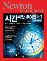 시간이란 무엇인가?(Newton Highlight 134)
