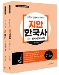 지안 한국사 세트(2020)(개정판)(전2권)