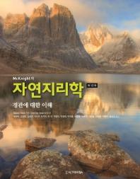 자연지리학(McKnight의)(12판)