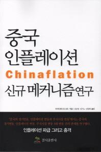 중국 인플에이션 신규 메카니즘