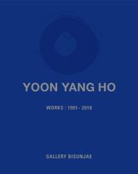 윤양호 작품집(1991-2018)(양장본 HardCover)