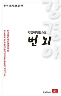강경애 단편소설 번뇌(한국문학전집 98)