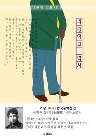 지팽이의 역사 - 이상 한국문학선집