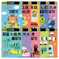 한글홈스쿨 만 3세 세트(전10권)