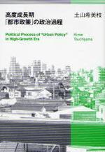 高度成長期「都市政策」の政治過程