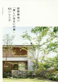 [해외]荻野壽也の「美しい住まいの綠」85のレシピ