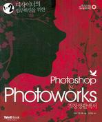 PHOTOSHOP PHOTOWORKS 직장생활백서(1+2 디자이너의 업무 혁신을 위한)(CD1장포함)