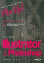 Illustrator & Photoshop(디자이너를 위한)(CD1장포함)(Mix-Up! 시리즈)
