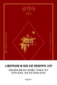 금각사(웅진지식하우스 일문학선집 시리즈 3)