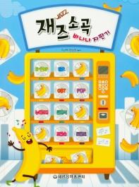 재즈소곡 바나나 자판기