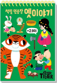 색칠 연습장: 옛 이야기(My Little Tiger)(두뇌 연습장 8)