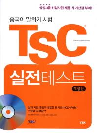 TSC 실전테스트(중국어 말하기 시험)(개정판)(CD1장포함)(전2권)