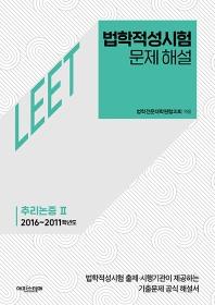 법학적성시험 문제 해설: LEET 추리논증. 2(2016~2011학년도)