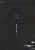 전투요정 유키카제. 3 (전 3권 함께 판매중)