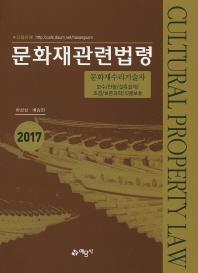 문화재관련법령(문화재수리기술자)(2017)(개정판 4판)