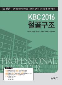 KBC 2016 철골구조(개정판)