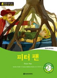 피터 팬(Peter Pan) Level 2-3(CD1장포함)(똑똑한 영어 읽기 Wise & Wide)
